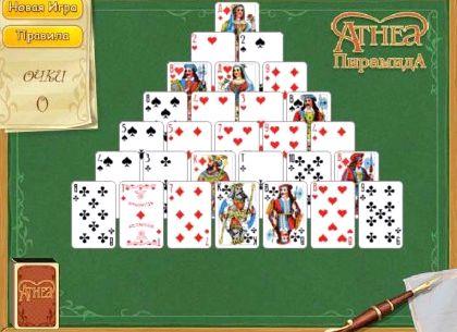 Волшебный пасьянс играть онлайн бесплатно